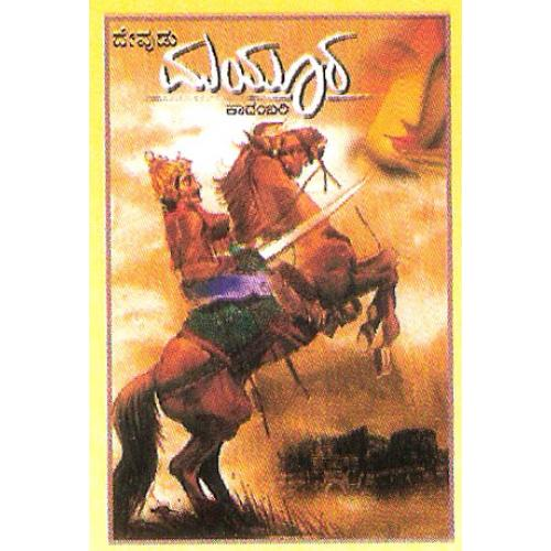 Mayura - Novel - Devudu Book