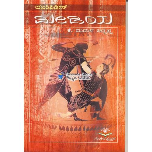 Media - Sri K Marulasiddappa Book