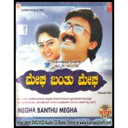 Megha Banthu Megha - 1998 Video CD