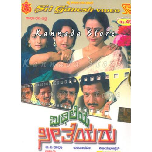 Mithileya Seetheyaru - 1988 Video CD