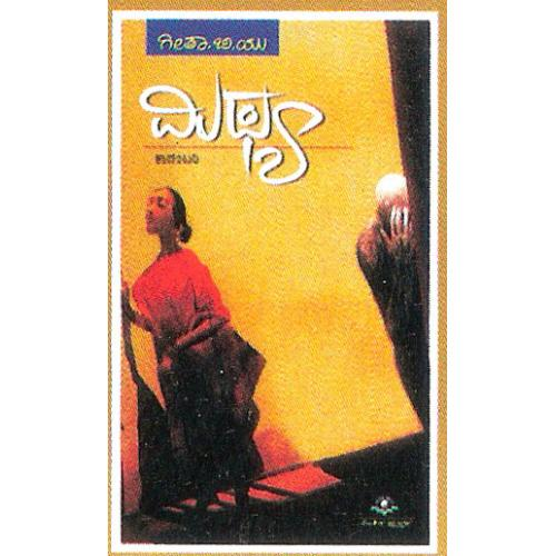 Mithya - Novel - Geeta B.U Book