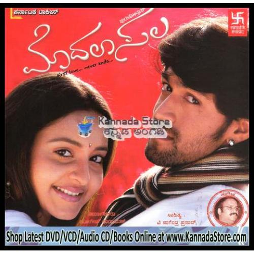 Modalasala - 2010 Audio CD