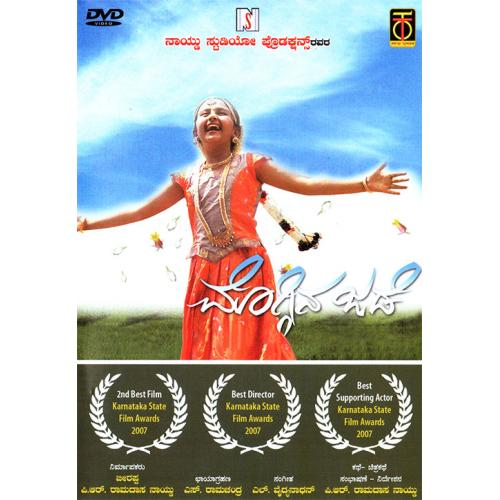 Moggina Jade - 2008 (Fascination) DVD (Award Winning)