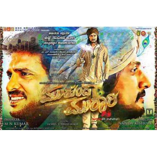 Mukunda Murari - 2016 Audio CD
