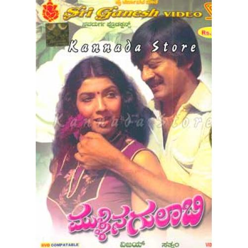 Mullina Gulabi - 1982 Video CD