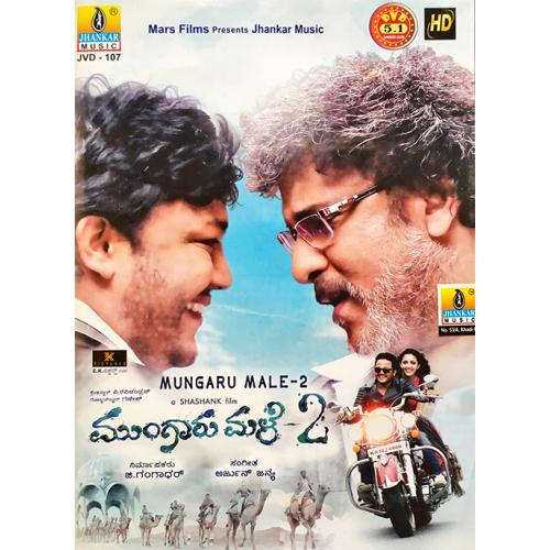 Mungaru Male 2 - 2016 5.1 DVD