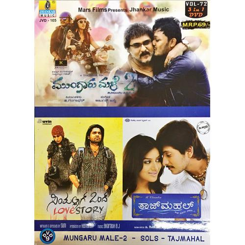 Mungaru Male 2 - Simple Agi Ondh Love Story - Taj Mahal DVD
