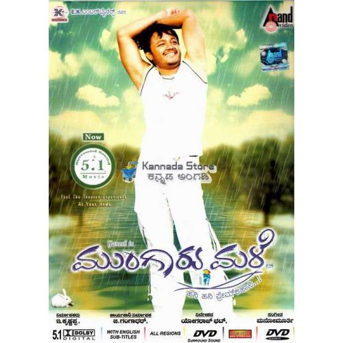 Mungaru Male DD 5.1 DVD (Limited Edition)