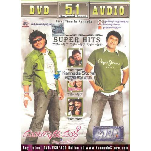 Super Hits - Kannada Films Songs 5.1 Audio DVD Vol 1