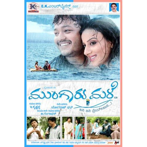 Mungaru Male - 2006 Video CD