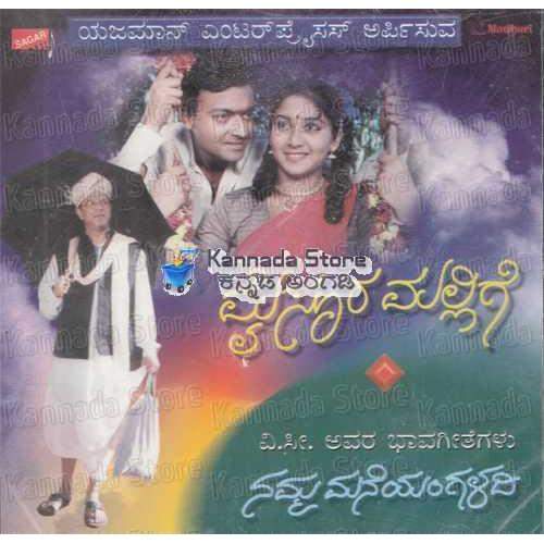 Mysoora Mallige - 1992 Audio CD