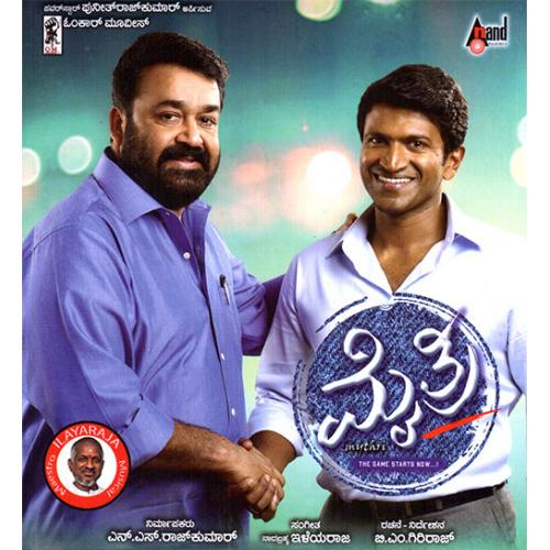 Mythri - 2015 Audio CD