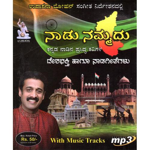 Naadu Nammadu - Kannada Patriotic Songs With Karaoke MP3 CD