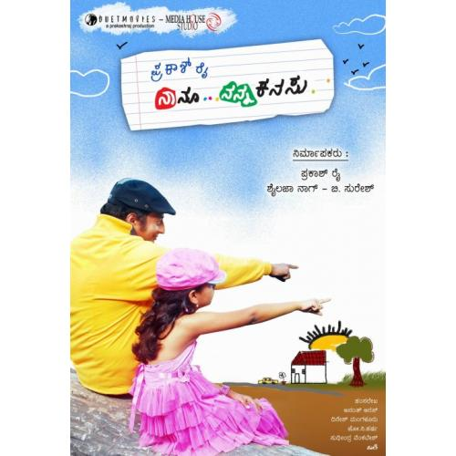 Naanu Nanna Kanasu - 2010 Video CD