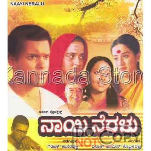 Naayi Neralu - 2006 Video CD