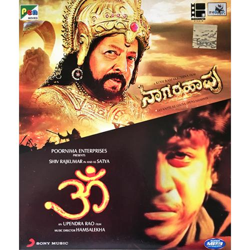 Nagarahavu - 2016 + Other Super Hit Film Songs MP3 CD