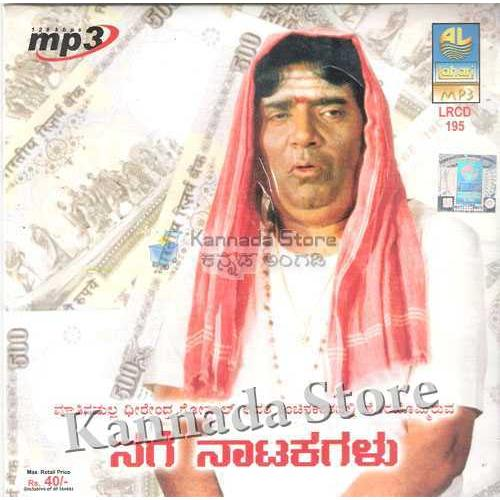 Nage Natakagalu Vol 2 MP3 CD