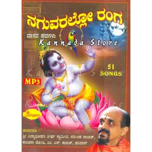 Naguvarallo Ranga - Sri Vidyabushana Thirtharu MP3 CD