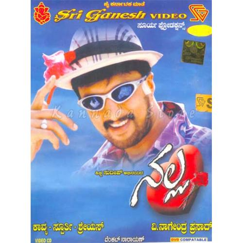 Nalla - 2004 Video CD