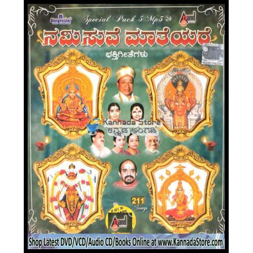 Namisuve Maateyare (Devotional Songs on Devi) 5 MP3 CD Set
