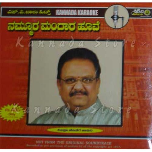 Nammora Mandaare Hoove - SPB Hits Karaoke Audio CD