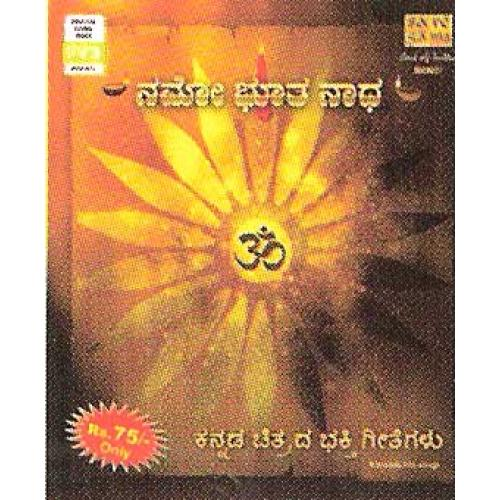 Namo Bhoota Naatha - Devotional Songs from Kannada Films MP3 CD