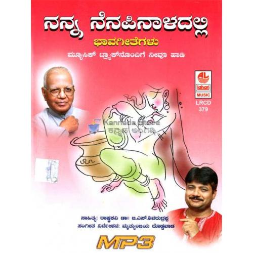 Nanna Nenapinaaladalli (Bhavageethe) With Karaoke MP3 CD