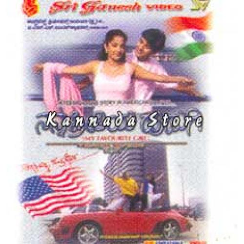 Nanna Preethiya Hudugi - 2001 Video CD