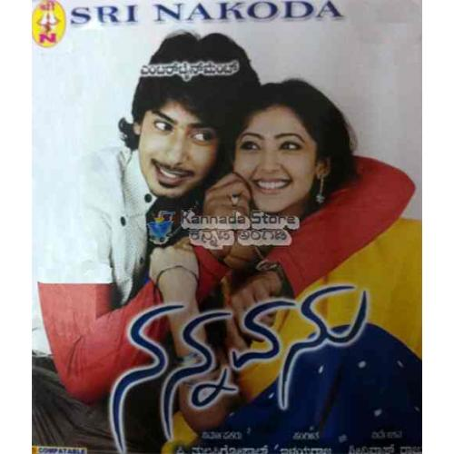 Nannavanu - 2010 Video CD