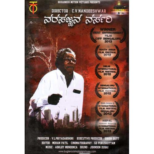 Narasajjana Nursery - 2012 DVD (Award Movie)