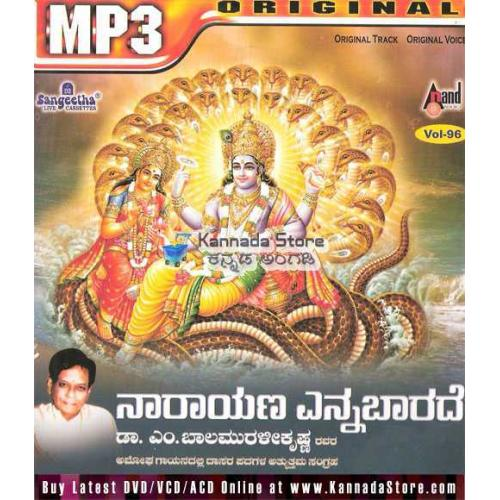 Vol 96-Narayana Yennabarade - Dr. Balamuralikrishna MP3 CD