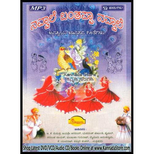 Navvale Bantappa Navvale (Popular Folk Songs Collections) MP3 CD
