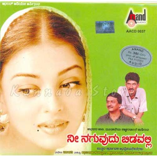 Nee Naguvudu Bidavalli (Folk Songs) Audio CD