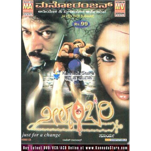 Neelambari - 2001 Video CD