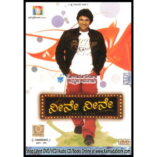 Puneeth Rajkumar Films Video Songs Hits Vol 1 - Neene Neene DVD