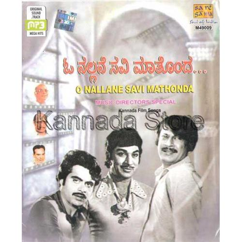 O Nallane Savi Mathonda - Old Music Director Special Hits MP3 CD