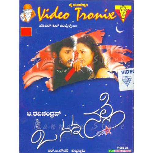 O Nanna Nalle - 2000 Video CD