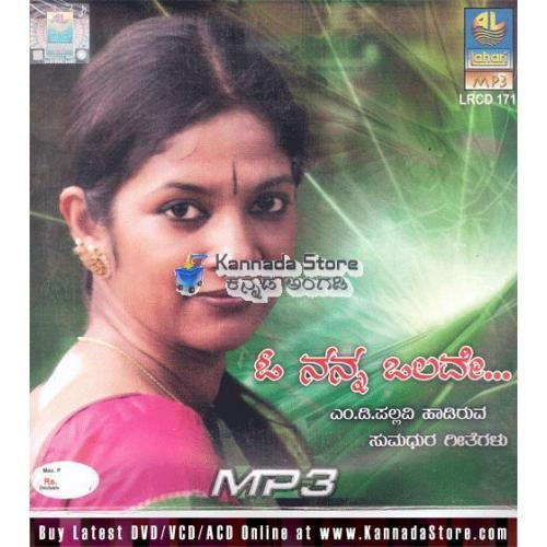 O Nanna Olave (Kannada Light Music) - MD Pallavi Arun MP3 CD