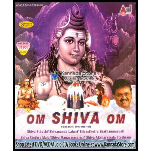 Om Shiva Om (Sanskrit Devotional) - Various Artists MP3 CD