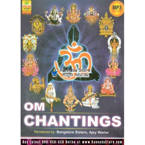 OM Chantings (Sanskrit) - Bangalore Sisters MP3 CD