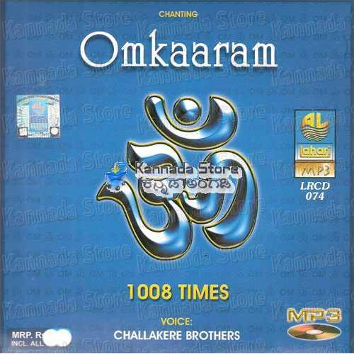 Omkaaram 1008 Times Chanting - Challakere Brothers MP3 CD