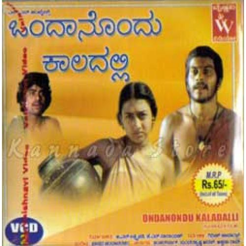 Ondaanondu Kaaladalli - 1978 Video CD