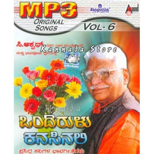 Ondirulu Kanasinali (Bhaavageethe) - C. Ashwath MP3 CD