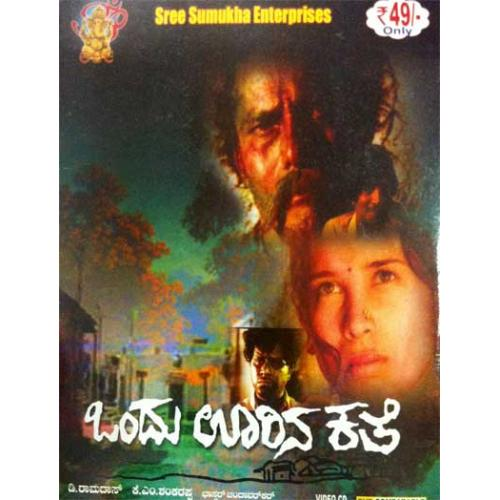 Ondu Oorina Kathe - 1978 Video CD