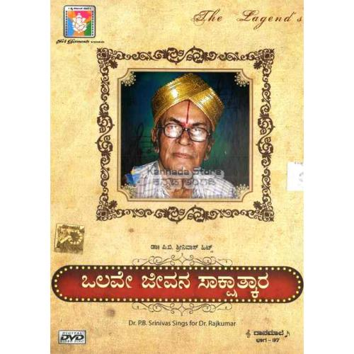 PB Srinivas Sings for Dr. Rajkumar Vol 2 - Olave Jeevana DVD