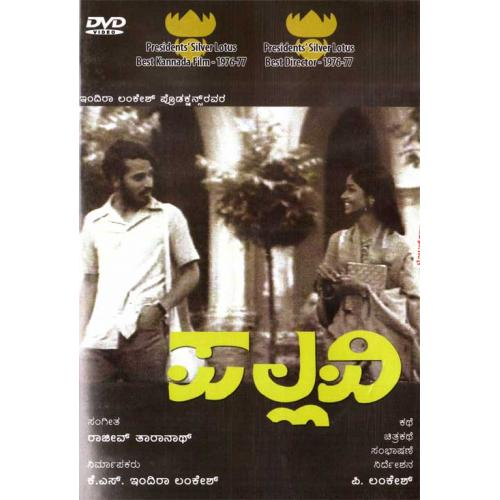 Pallavi - 1976 DVD (Award Winning Movie)