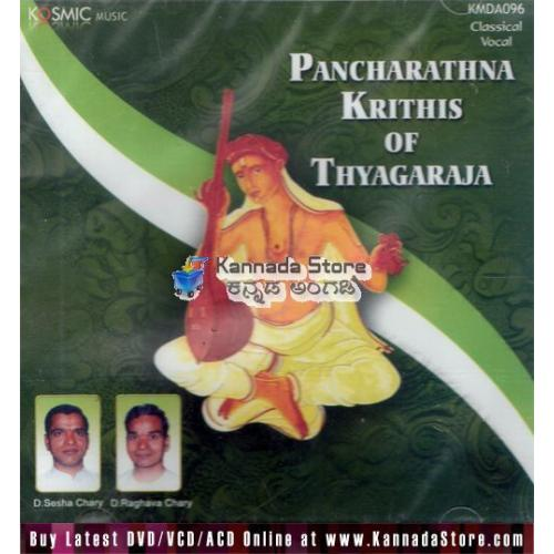Pancharathna Krithis Of Thyagaraja - Hyderbad Brothers Audio CD