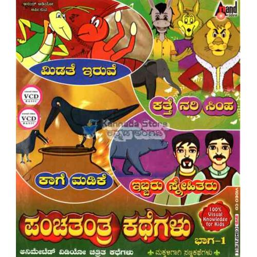 Panchatantra Kathegalu Vol 1 (Kannada Animated Stories) Video CD