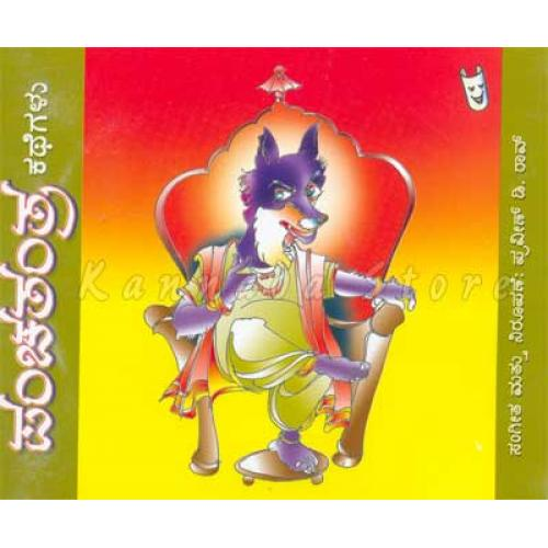 Panchatantra Kathegalu Audio CD