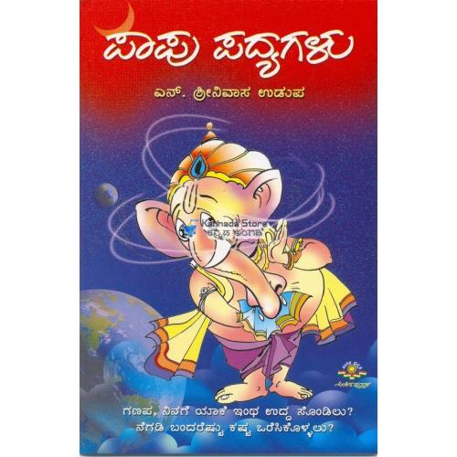 Paapu Padyagalu (Kannada Rhymes & Poems) Audio CD